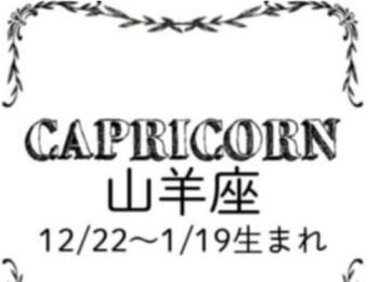 【星座占い】今月の山羊座(やぎ座)の運勢☆MORE HAPPY☆占い<3/28~4/26>