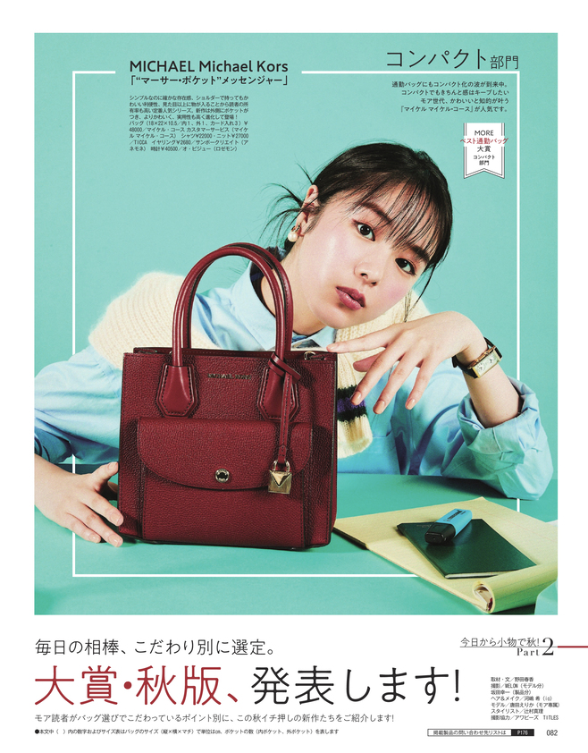 MOREベスト通勤バッグ大賞・秋版、発表します!(1)