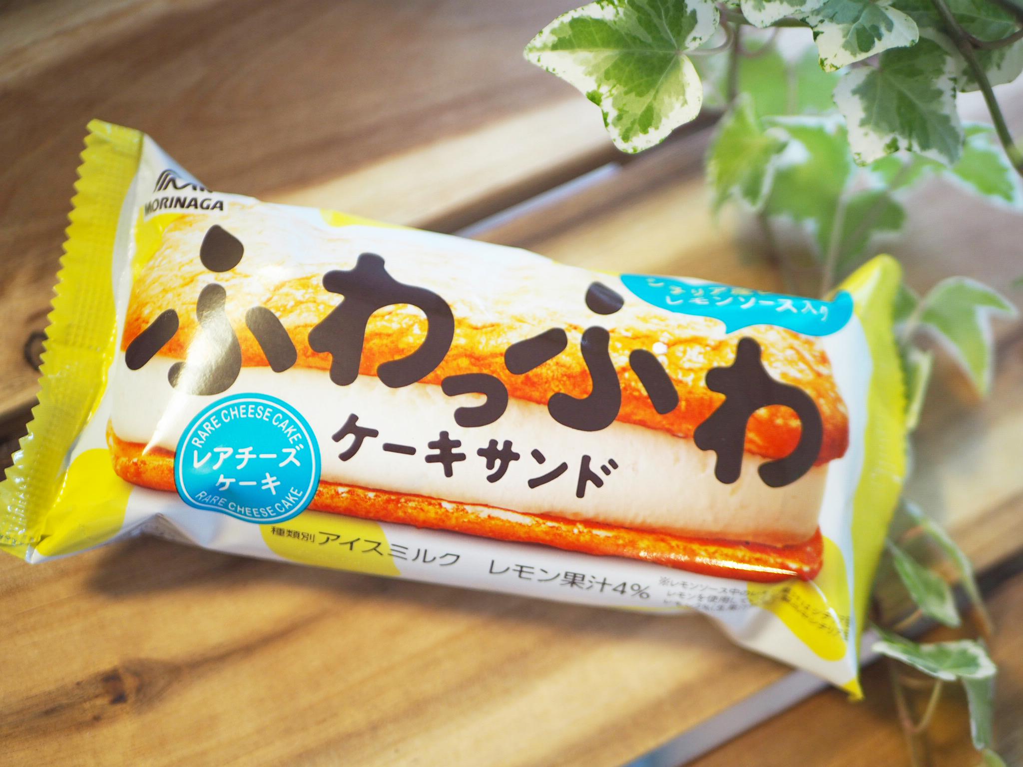 【おすすめアイス】一度は食べて!ファミマ限定アイス《ふわっふわケーキサンド》が美味しい♡_1