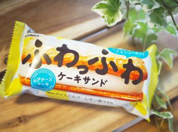 【おすすめアイス】一度は食べて!ファミマ限定アイス《ふわっふわケーキサンド》が美味しい♡