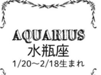 【星座占い】今月の水瓶座(みずがめ座)の運勢☆MORE HAPPY☆占い<12/26~1/27>