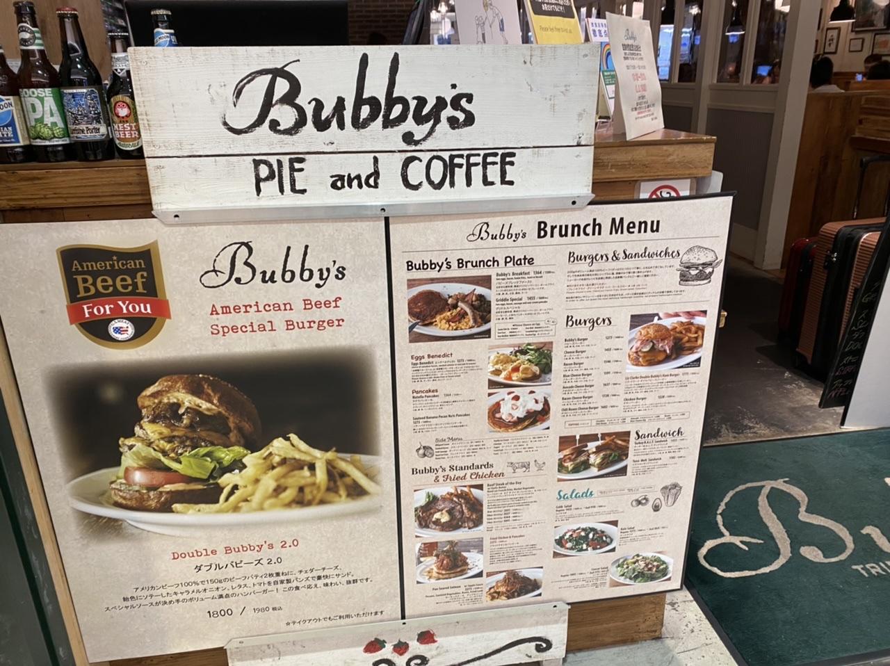 【東京ランチ】BUBBY'Sをご紹介♪_1