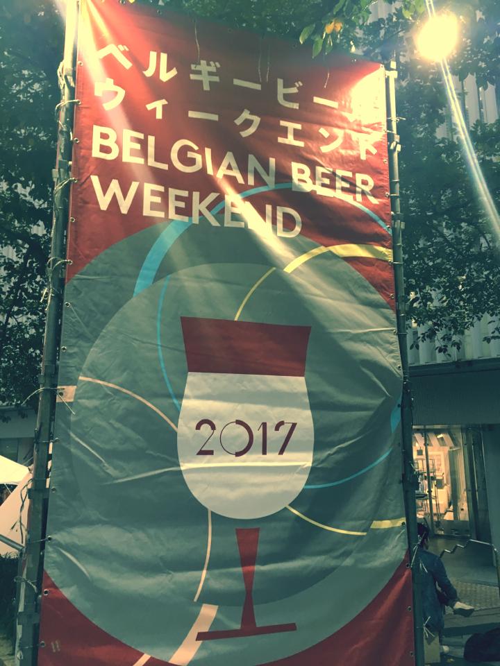 今日まで!【ベルギービールウィークエンド】美味しいビールを飲もうでないか〜_1