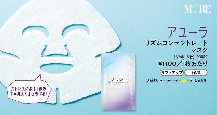 『アユーラ』シートマスク