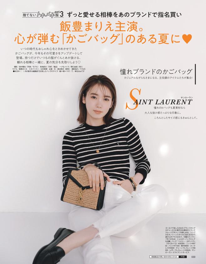 捨てないトキメキ服でおしゃれ愛♡カムバック(5)