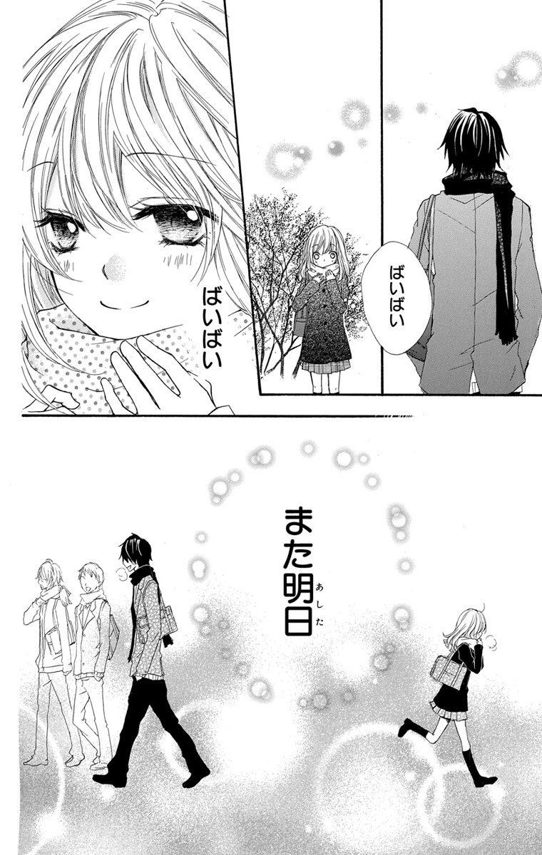 小さな恋を応援したくなる♡『ひよ恋』【『りぼん』サプリフェア!オススメ少女マンガ】_1_25