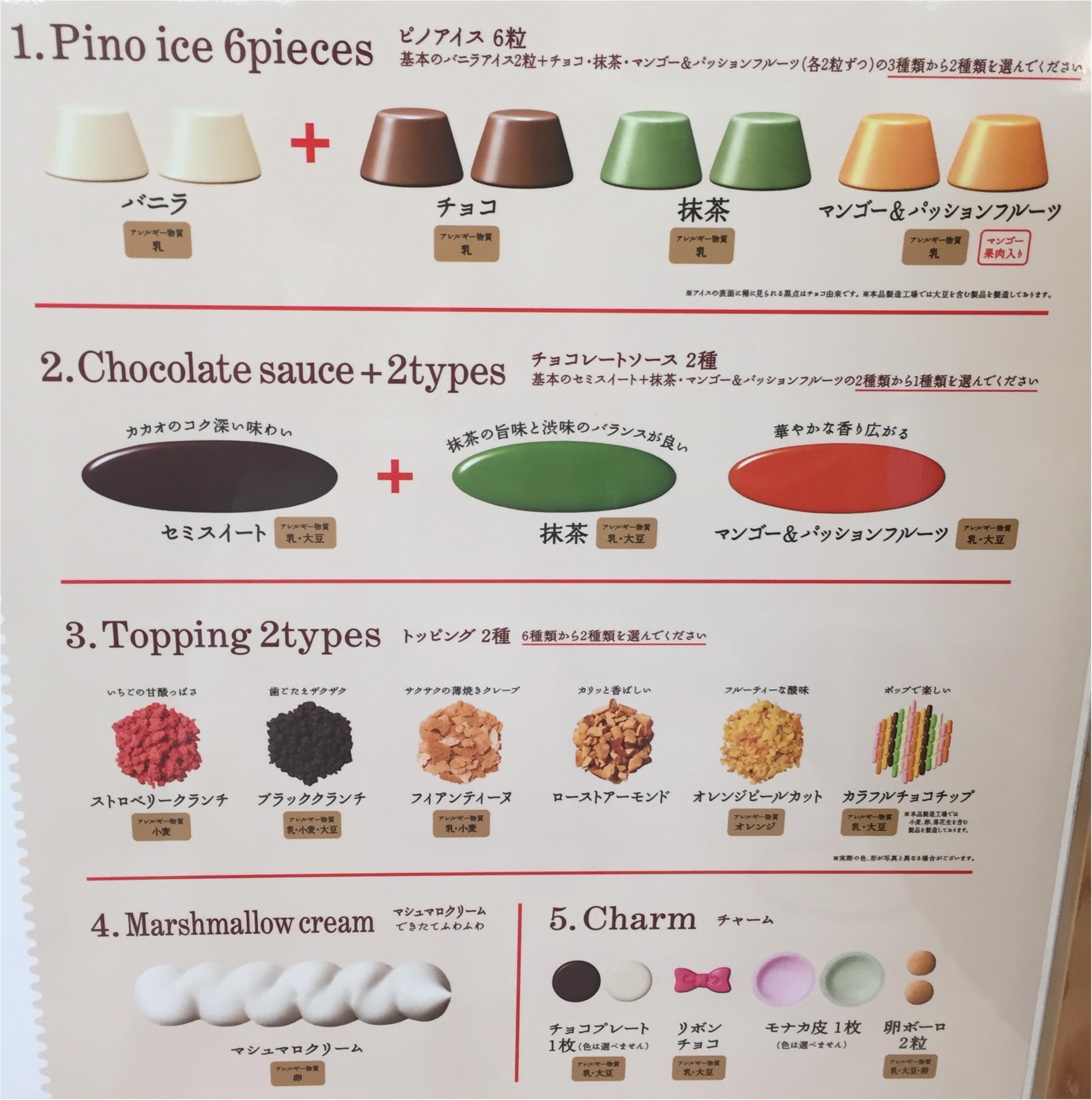 アイスの『pino』がつくった【ピノフォンデュカフェ】今年も東急プラザ表参道原宿3Fにオープン!大阪も今週末オープン✨≪samenyan≫_9