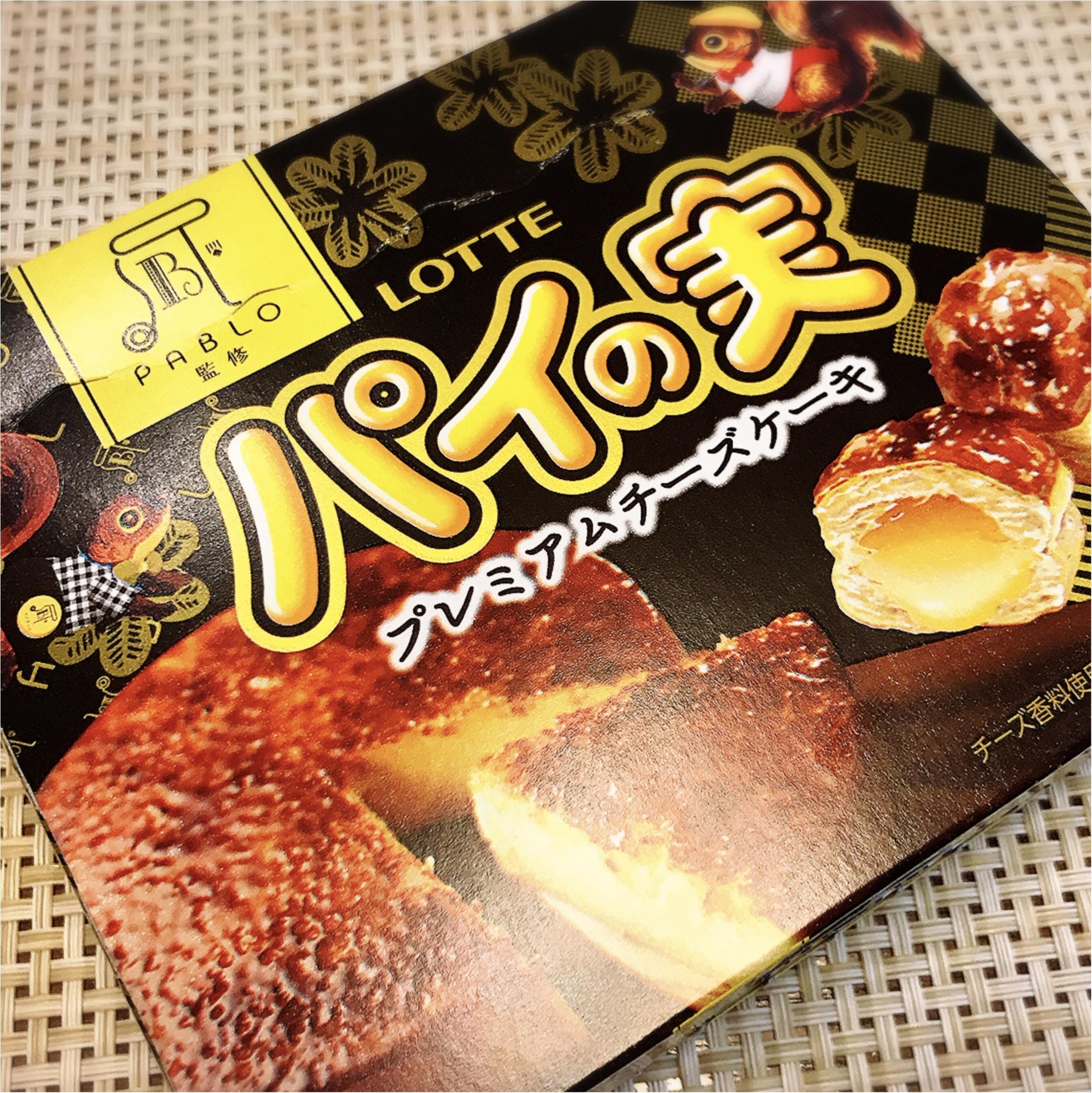もう食べた??【PABLO × パイの実】夢のコラボお菓子♡♡_1