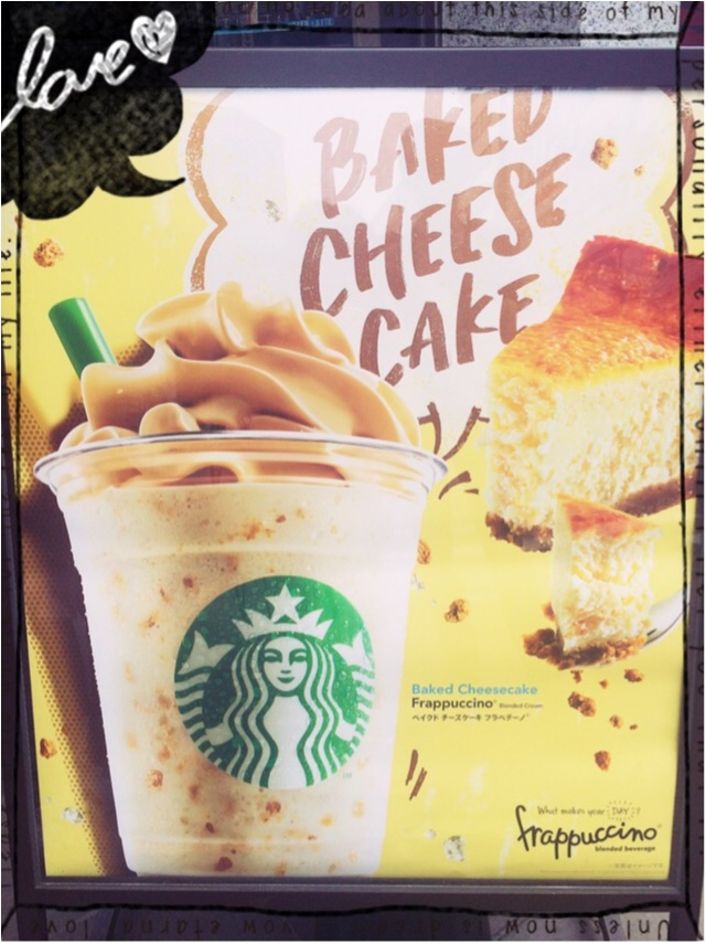 いますぐ試したい!スタバの新作♡『ベイクドチーズケーキフラペチーノ』をカスタマイズでリッチに☻_1