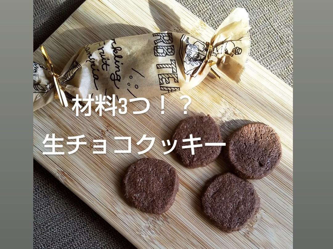 レシピあり【材料3つで!?】ホロホロの生チョコクッキーが自宅で簡単にできちゃうなんて!_1