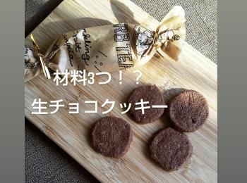 レシピあり【材料3つで!?】ホロホロの生チョコクッキーが自宅で簡単にできちゃうなんて!