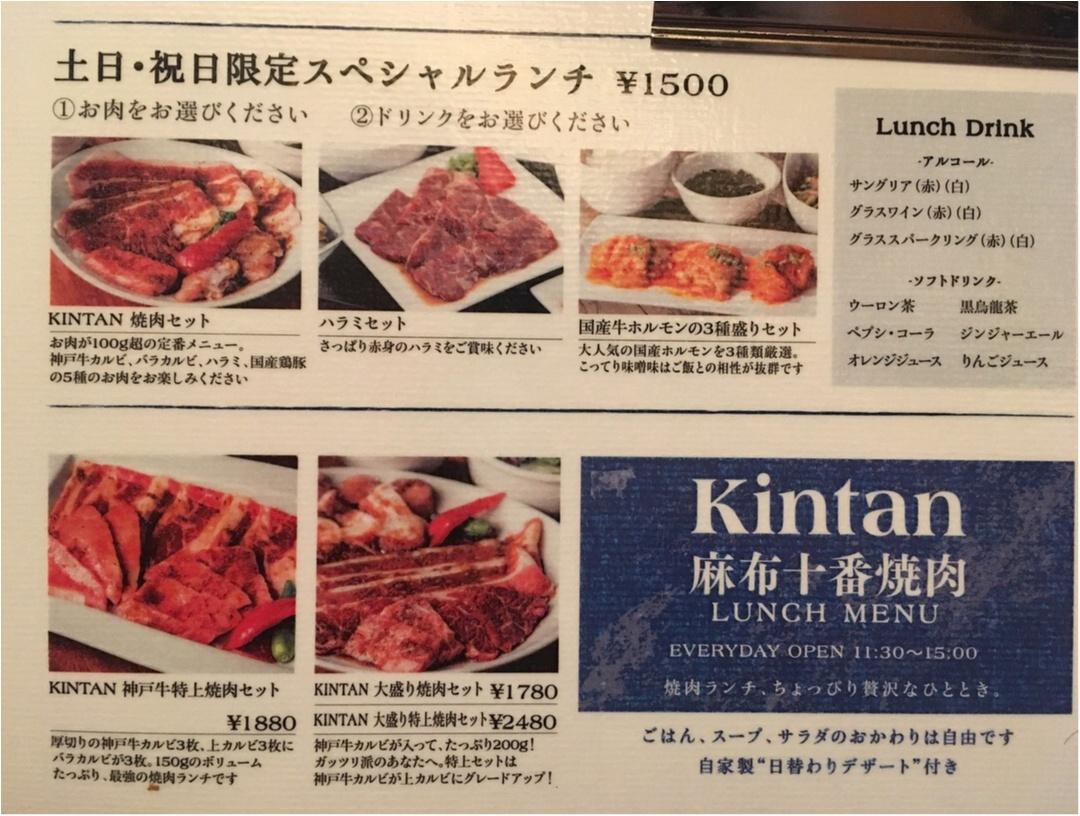 お肉もお野菜もたくさん食べたい女子へ。Kintanランチをおすすめします_4