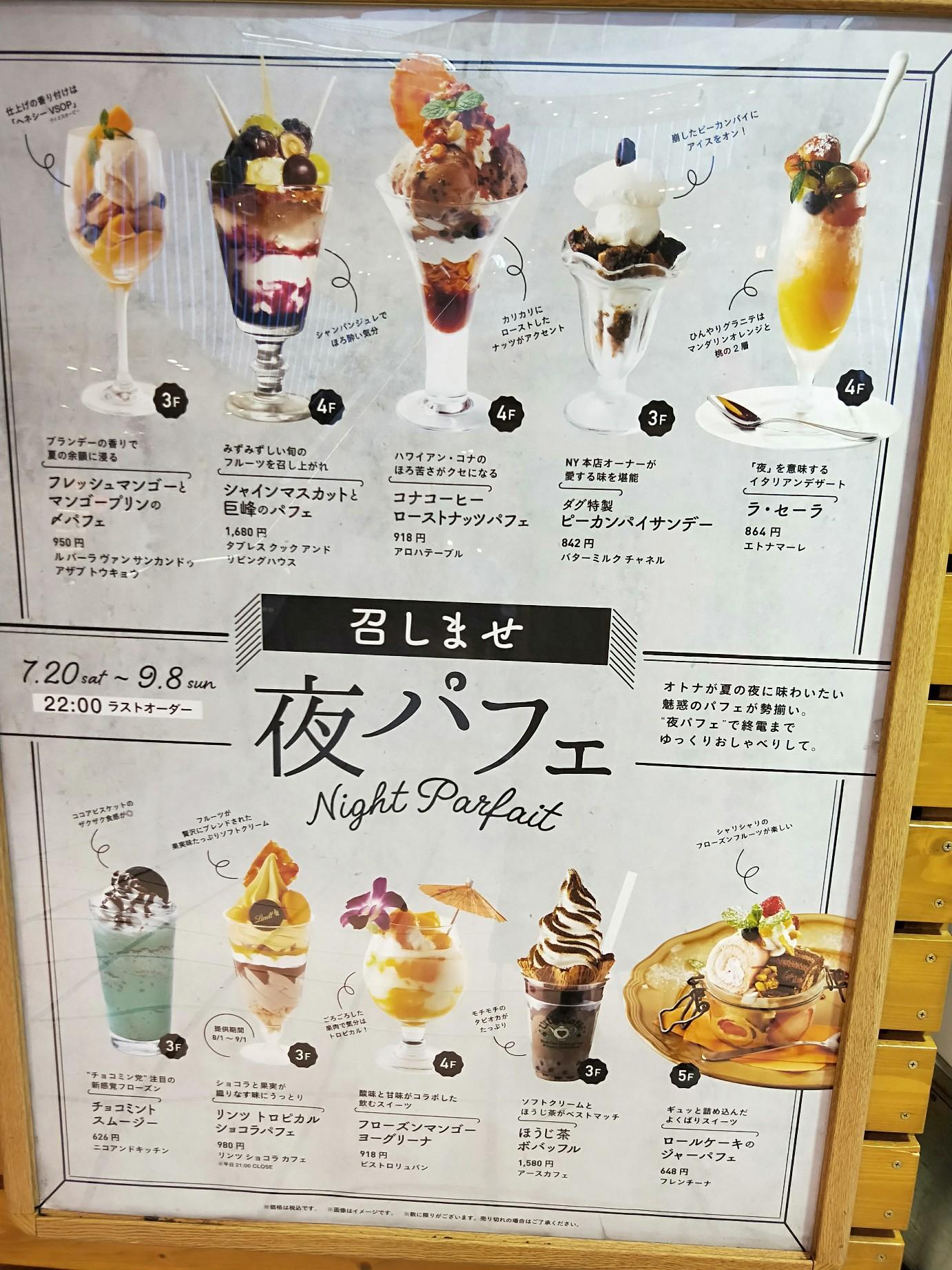 【横浜】ランタンナイト と 夜パフェ で終電まで遊んじゃおう_5