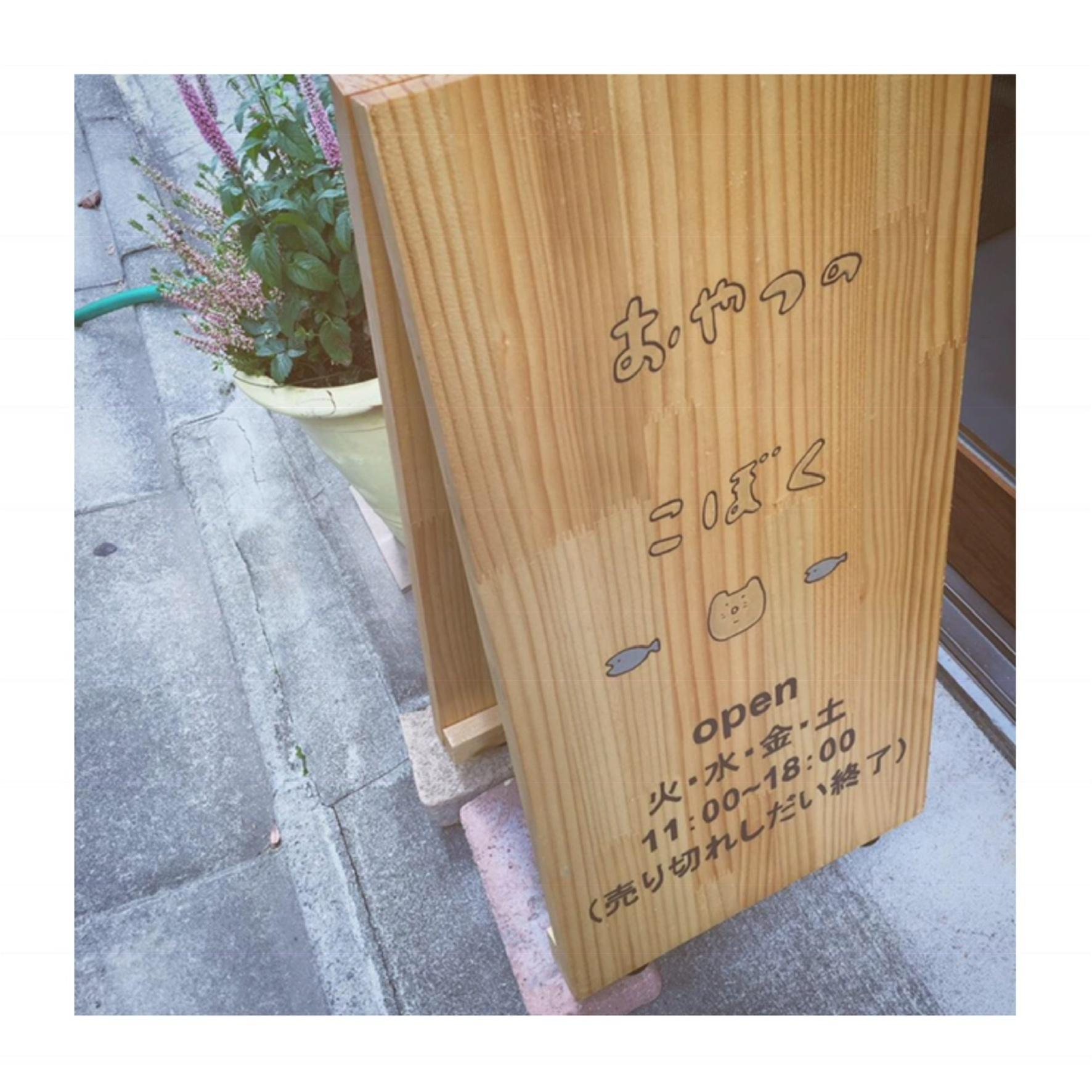 #17【#cafestagram】❤️:《東京•浜町》行列のできる大人気の素敵カフェ*『おやつのこぼく』☻_2