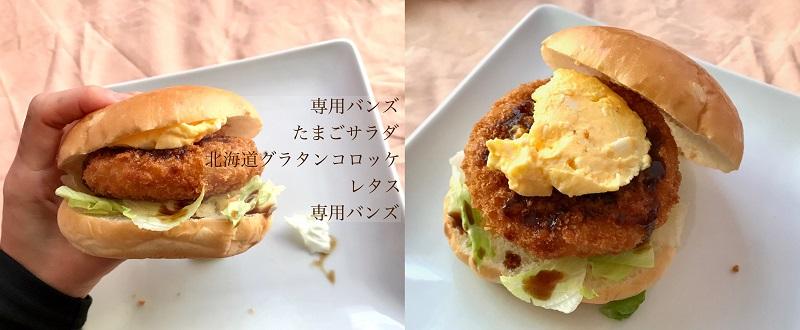 『ファミリーマート』の商品「ファミチキバンズ(タルタルソース)」に、「北海道グラタンコロッケ」、「こだわりマヨネーズのたまごサラダ」、「レタスミックスサラダ」を挟んだ写真