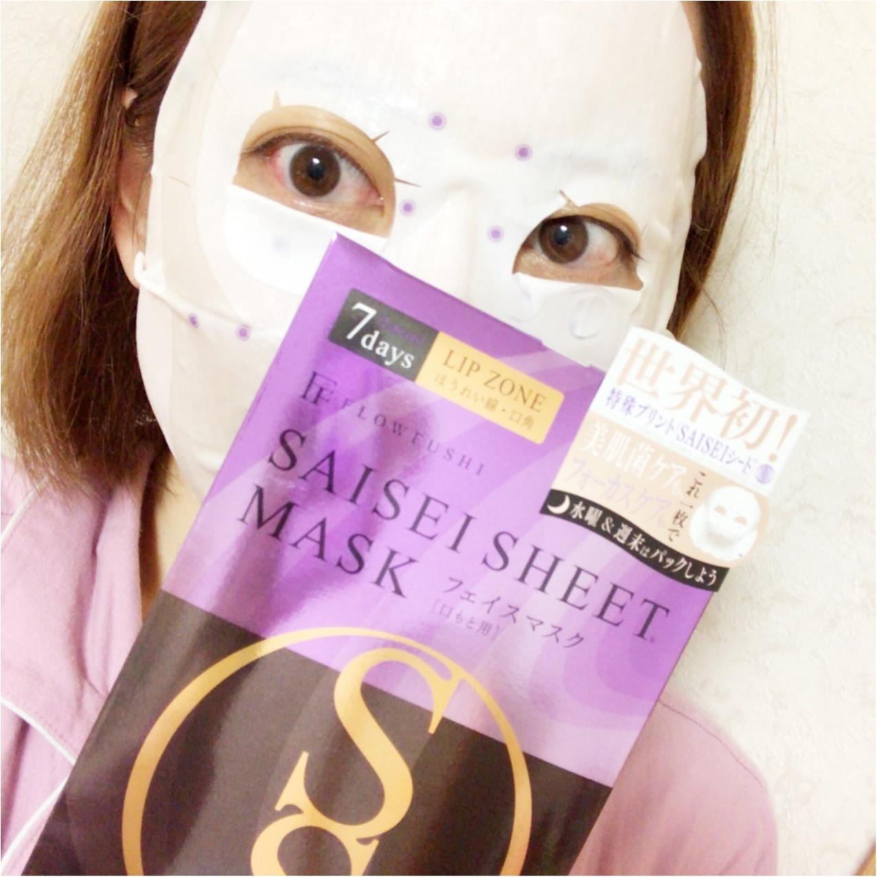 水曜夜は《老け見え注意》!?週後半もがんばる女子に【FLOWFUSHI】のフェイスマスク♡_3