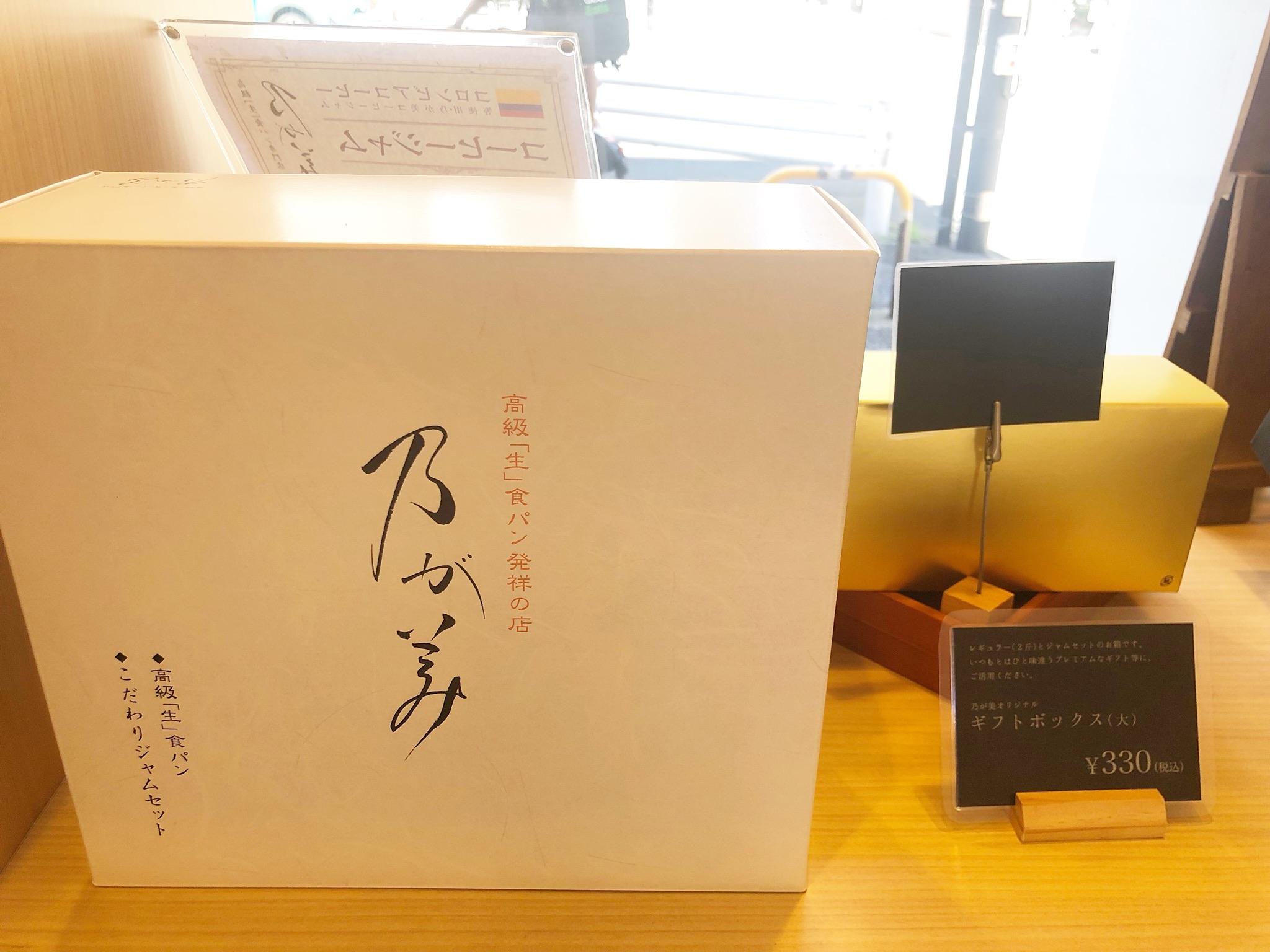 【官公庁OLが選ぶプチ手土産】3年連続日本No.1♡高級食パンでリッチなおうち時間୨୧_3