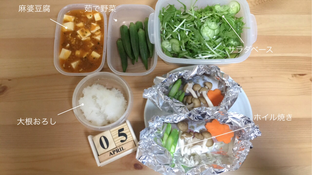 《週末》簡単作り置き(魚料理)も時短したい!_1