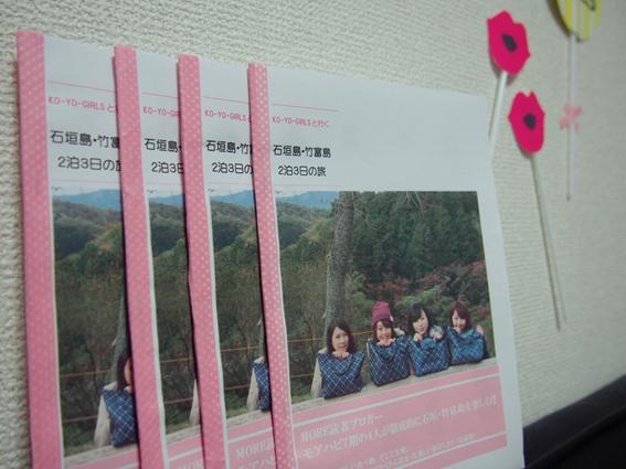 「紅葉がーるず」が提案!沖縄離島めぐりを存分に楽しもう!【女子旅必須アイテム6選】 _10