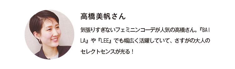 『ユニクロ』も『ハイク』も『ペリーコ』も、コラボがアツい! スタイリスト高橋美帆さんが推すファッションNEWS☆_1