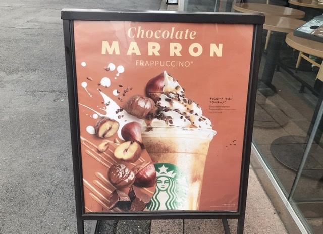 【スタバ秋の新作】チョコレート マロン フラペチーノ&ラテ❁❁❁_1