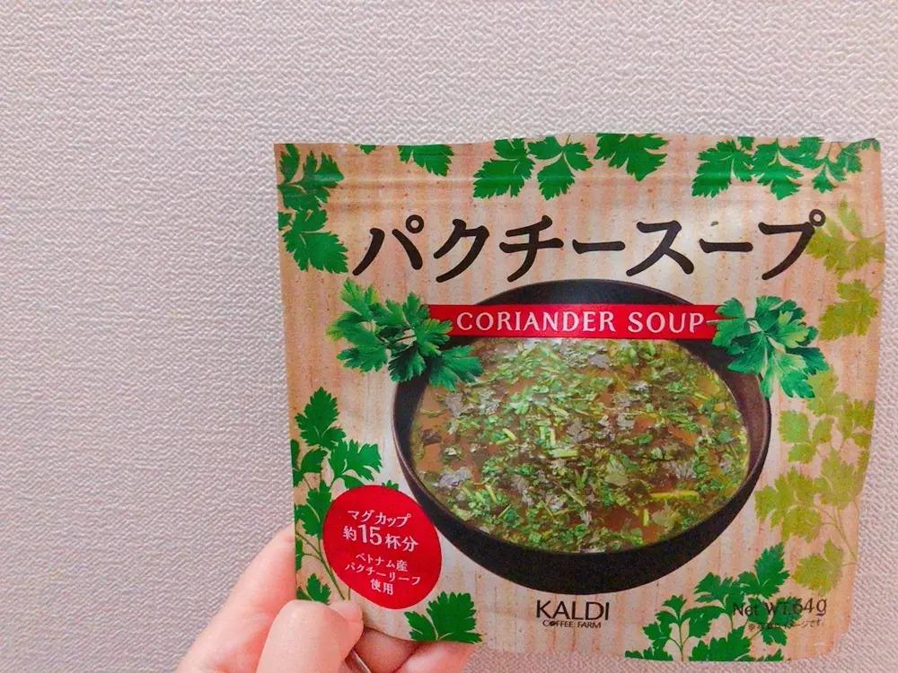《カルディのおすすめ商品》アレンジ料理に!「パクチースープ」