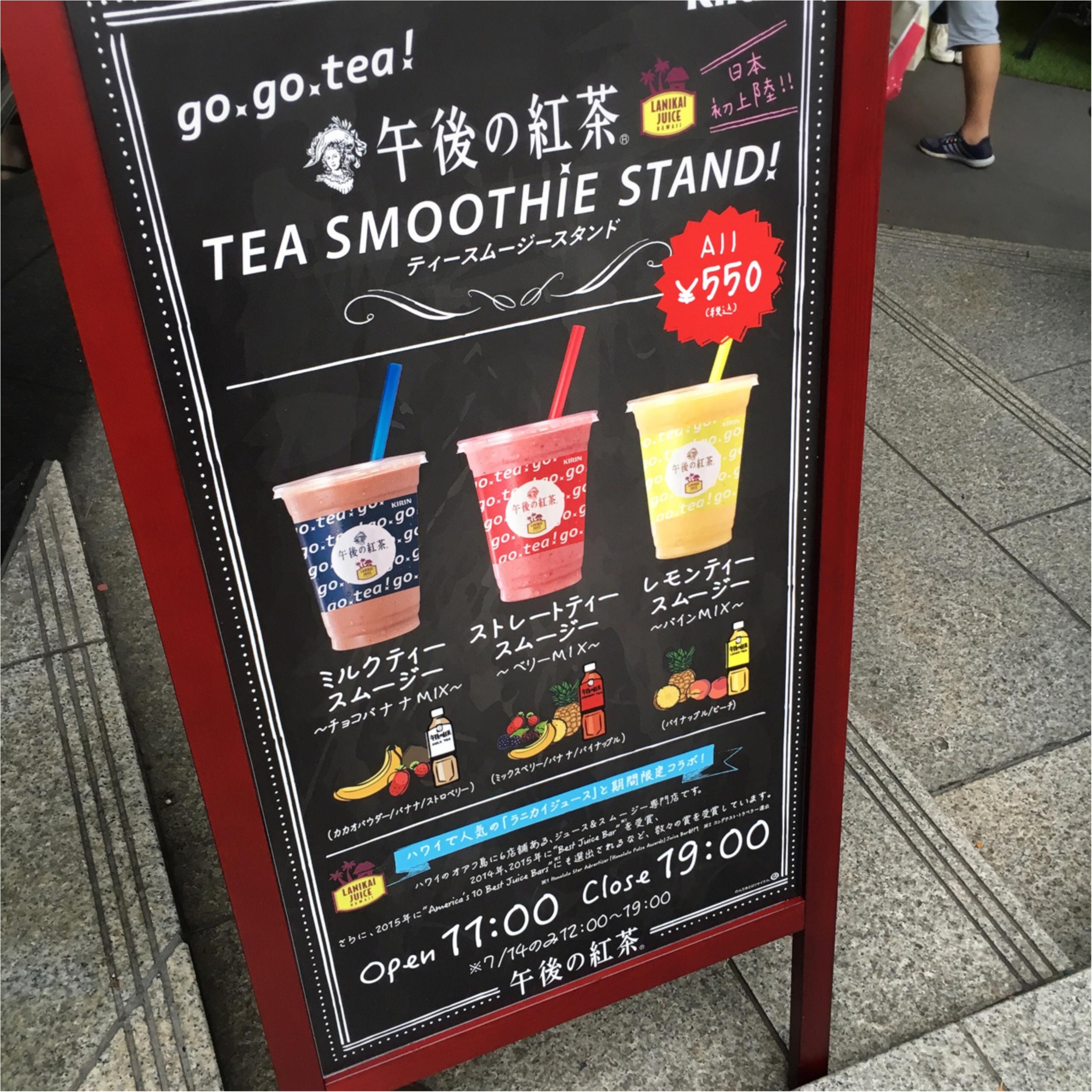 《全国順次展開!》紅茶とフルーツの良いとこ取りスムージー❤️【日本初上陸ハワイのスムージーショップ】と【午後ティー】が夢のコラボ✨_2