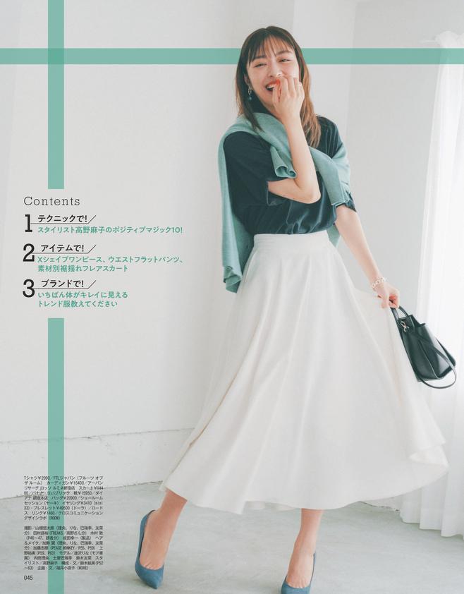「着たい服」を「似合う服」にする方法(2)