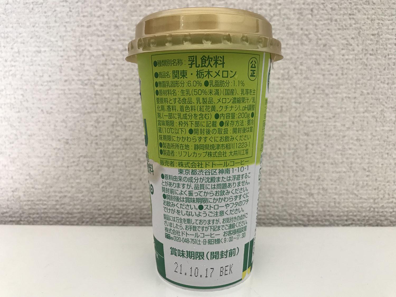 「関東・栃木メロン200g」の栄養成分表示