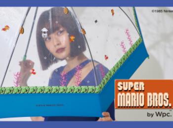 雨の日はマリオと一緒に大冒険! 『Wpc.』の「スーパーマリオブラザーズ」ビニール傘が可愛い