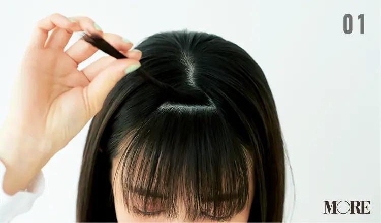 ぺたんこな前髪にボリュームを出す方法【1】上側3分の1の前髪を持ち上げる