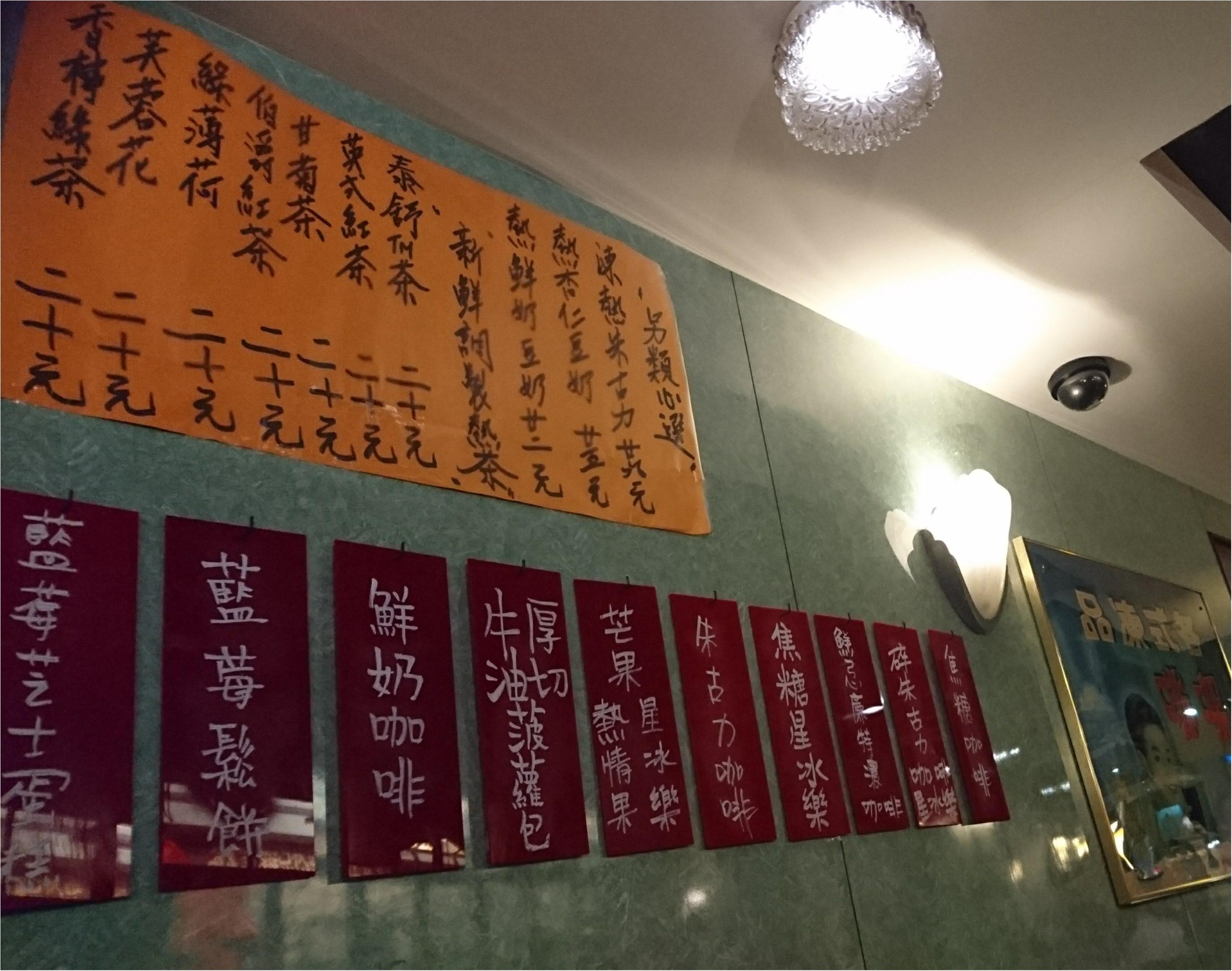 【スタバ】香港にあるレトロなスタバ_5