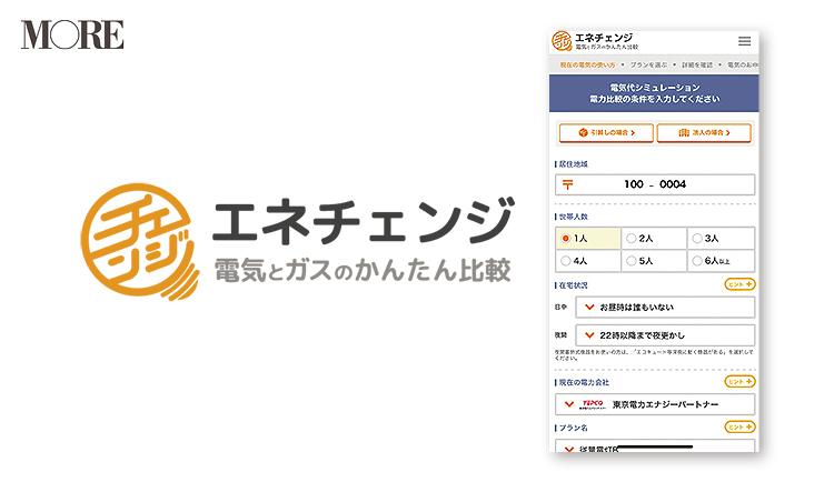 エネチェンジのアプリ画面