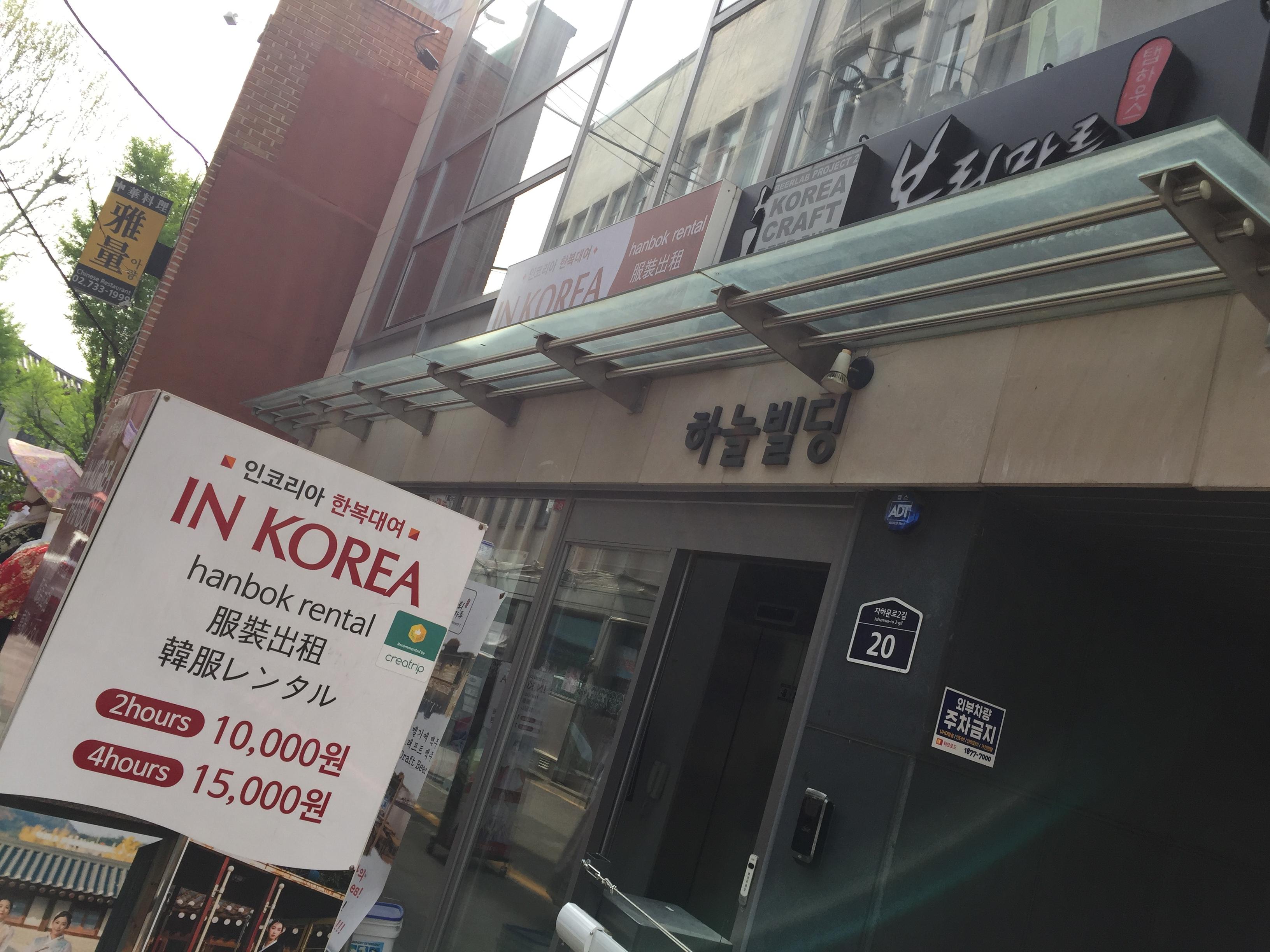 【韓国女子旅】定番チマチョゴリ体験なら◯◯がオススメな理由3選_1