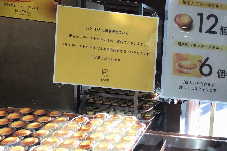 【#ご当地スイーツ】1周年記念にあの大人気フレーバーが復活!BAKE広島店限定「瀬戸内レモンチーズタルト」を手土産にいかが?_2