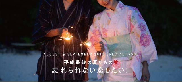 """忘れられない恋。忘れられない夜……。み・ん・な・の、 """"赤裸々"""" 夏恋エピソード!_1"""