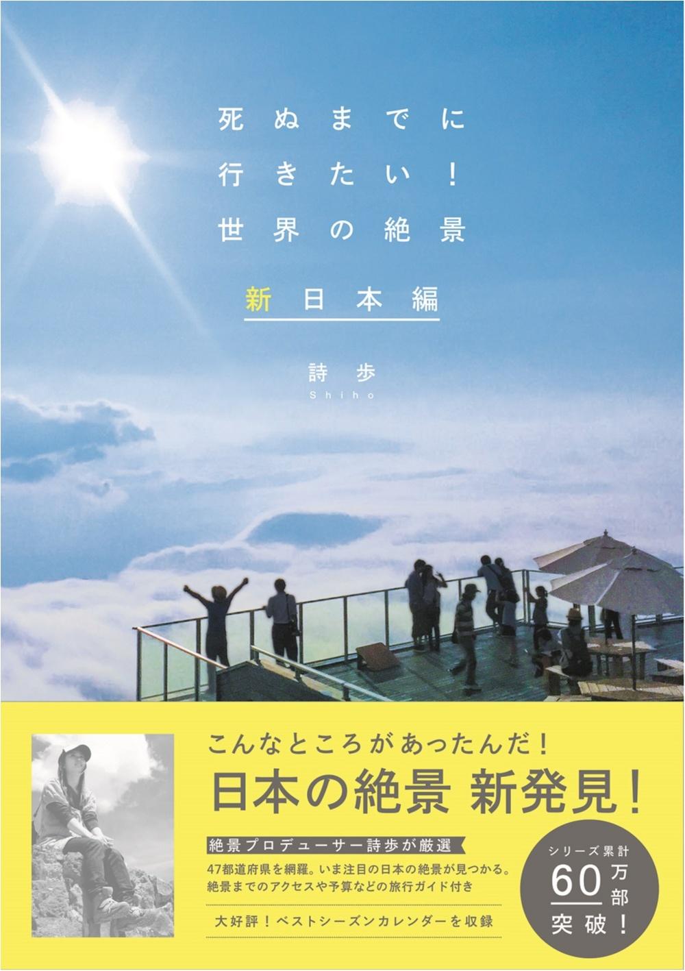 """「死ぬまでに行きたい! 世界の絶景」著者、詩歩さんが選ぶ! 夏、女子が観るべき""""日本の絶景""""7選 _10"""