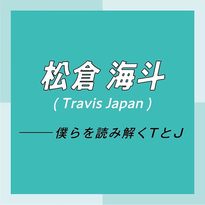 Travis Japan スペシャルインタビュー photoGallery_1_6