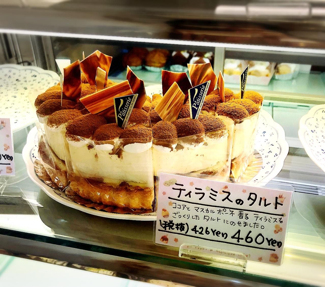 【静岡で美味しいケーキ屋さん♡】超美味ティラミスタルト〜( ´ ▽ ` )_3