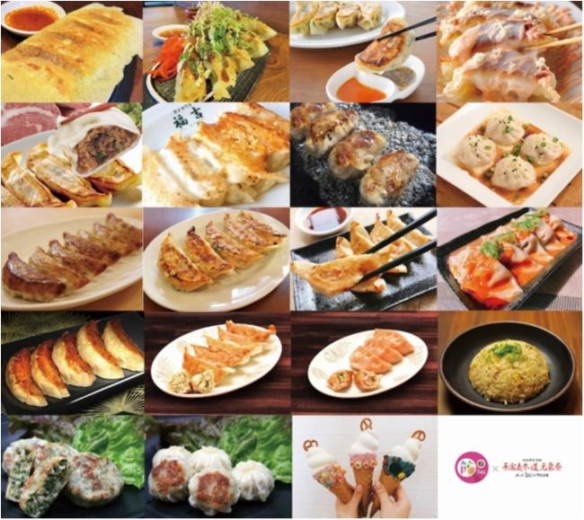 日本全国の人気餃子が大集合! 8月最後の週末は「餃子フェス」に行こう☆_1