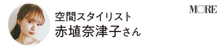 空間スタイリスト 赤埴奈津子さん