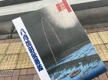 【歌舞伎のススメ*其の21】前の月の「筋書き」の買い方