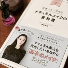 """蒼井優さん、綾瀬はるかさんも! """"私""""の個性をスペシャル可愛くする、ナチュラルメイクの魔法とは?"""