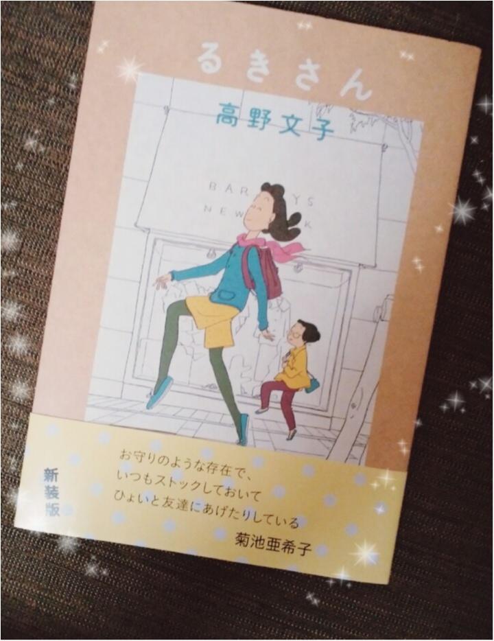 【るきさん】寒いこの季節に、温かい飲物を飲みながらほっこりする漫画を(´ー`)_1