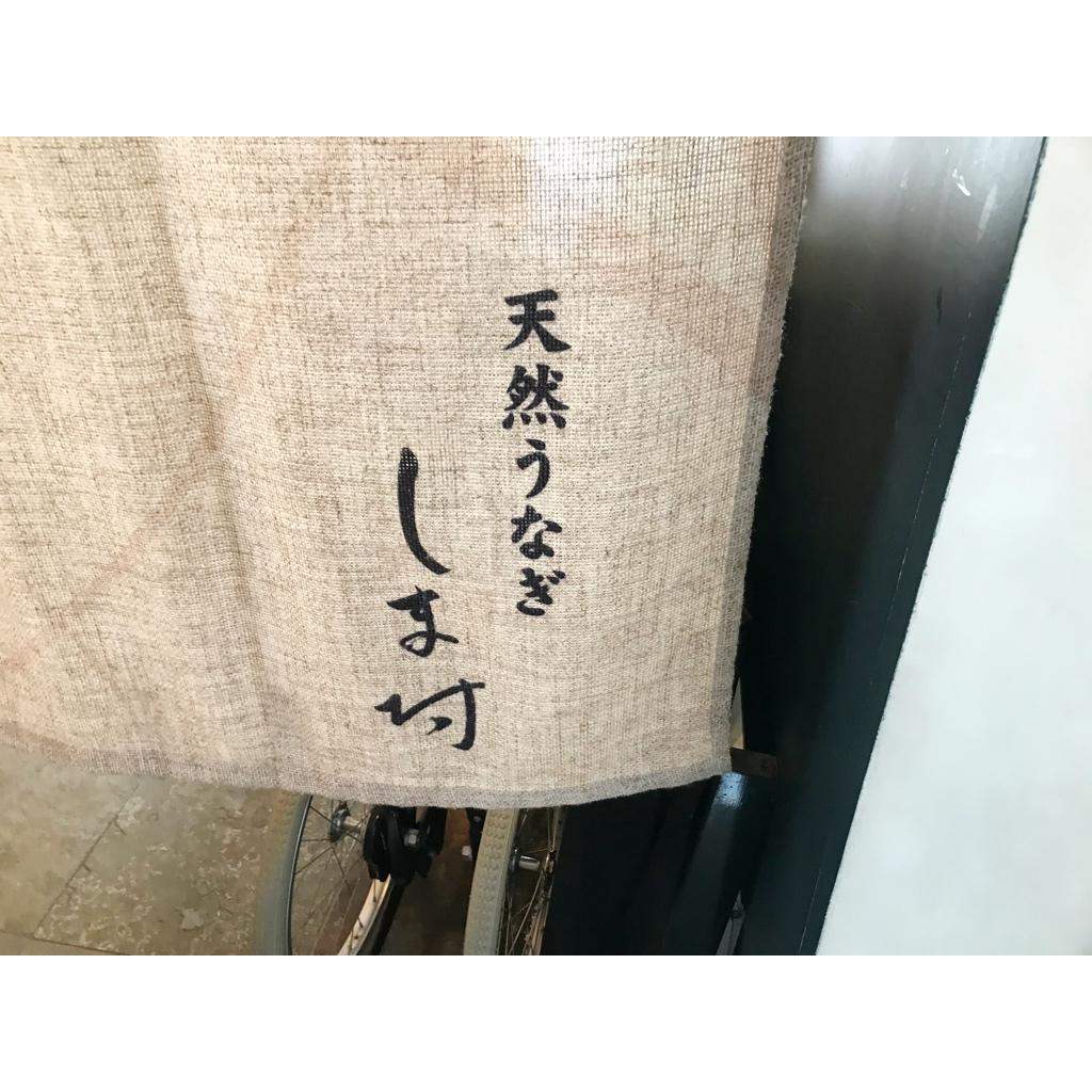 【ミシュラン獲得店】★3.71の老舗鰻店へ!天然鰻いただきましたをレポート!_1