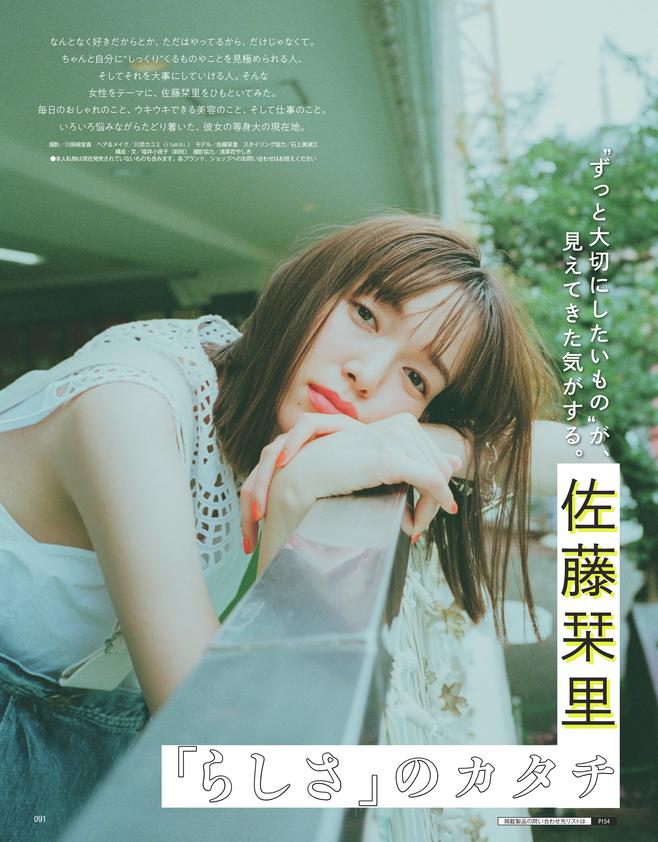 佐藤栞里「らしさ」のカタチ(1)
