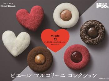 【ミスド 新作】『ピエール マルコリーニ』とコラボ! 2021年新作ドーナツが可愛すぎる!!