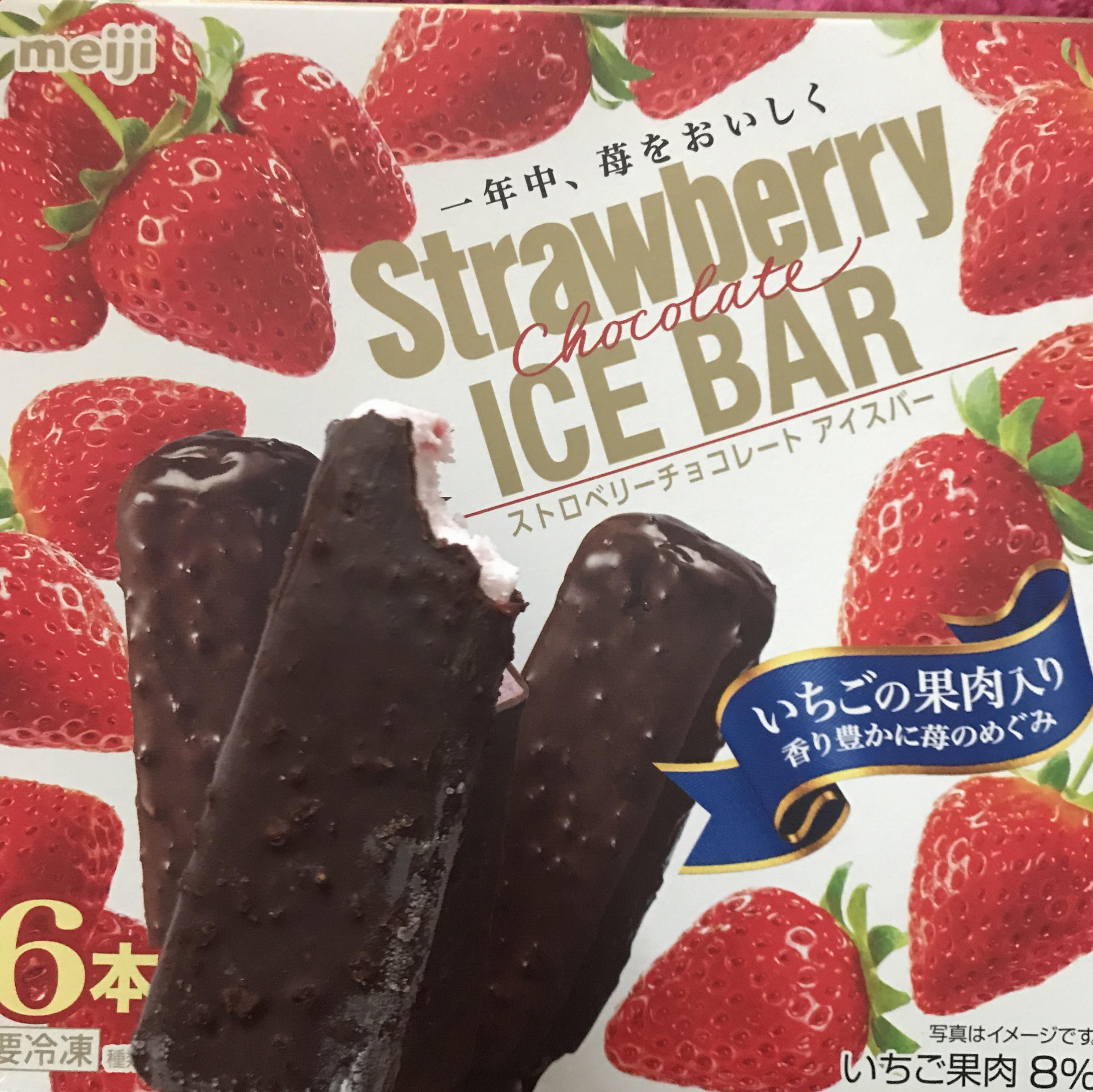【FOOD】お気に入りのアイスが登場❤︎一度は食べて欲しいこれ!_1