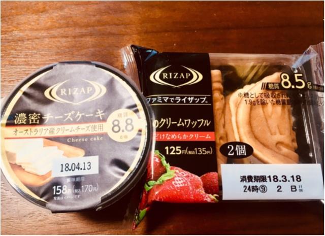 コンビニスイーツも低糖質の時代。RIZAP商品で我慢知らず!_3