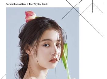 大人気ヘア&メイク・河嶋希さんのヘアアレンジBOOKが発売中! カバーモデルは新木優子さん♡